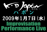★Improvisation Performance Live 詳細ページへ≫